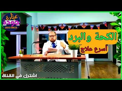 أسرع علاج ٣ البرد والكحة على الإطلاق من المنزل دكتور جودة محمد عواد Youtube