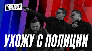 КОГДА ИДЁТ СНЕГ   QOPY: КОПЫ   10 серия