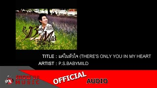 Gambar cover P.S.Babymild - แค่ในหัวใจ (There's only you in my heart) [Official Audio]