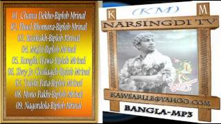 Phool Bhomora-Biplob Mrinal ----km----?
