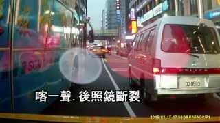 2015/03/16 南京東路2段肇事逃逸