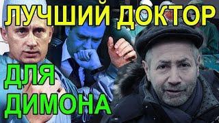 Лучший доктор для Димона. Леонид Радзиховский