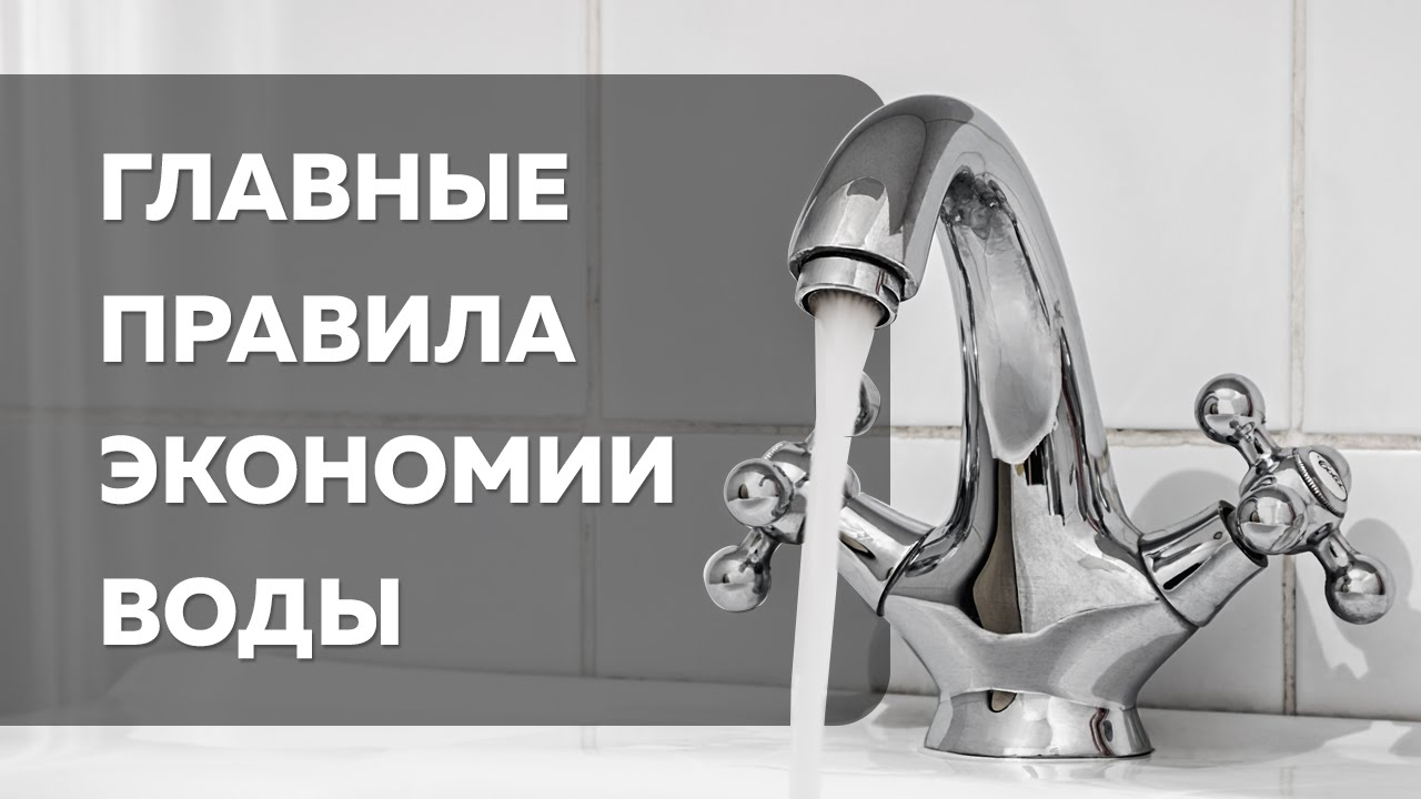 Главные правила экономии воды в вашем доме | Лайфхакер