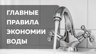 видео Как экономить воду эффективно