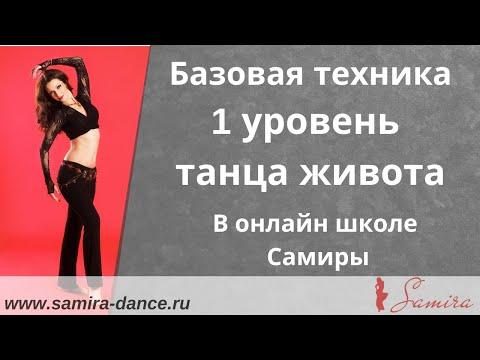 Www.samira-dance.ru - 1 уровень танца живота - Онлайн-школа Самиры - демо ролик