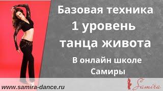 www.dance77.ru - 1 уровень танца живота - Онлайн-школа Самиры (Samira Online School) - демо ролик(Это демо-ролик урока. Полую версию можно посмотреть на сайте www.dance77.ru samira-onlineschool@mail.ru Купить это видео -..., 2015-05-02T05:45:53.000Z)