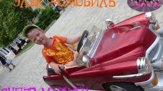 Электромобиль-супер машина! Катание на машинке-Видео для детей!(Электромобиль-супер машина! Катание на машинке-Видео для детей!, 2016-09-01T15:31:33.000Z)