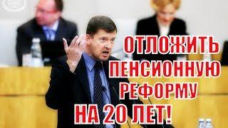 МОЛНИЯ! Иванов сделал революционное предложение - ОТЛОЖИТЬ ПЕНСИОННУЮ РЕФОРМУ на 20 лет!