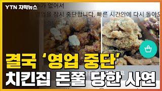 [자막뉴스] 네티즌 '돈쭐'에 영업중단...한 치킨집에 무슨 일이? / YTN