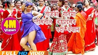 छोटो लुगा - Superhit Comedy Teej Song - Ramesh Pathak~Manju Lawoti - New Teej Song 2074