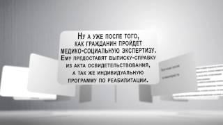 видео 1 группа инвалидности: пенсия, льготы