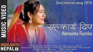 Salkaai Deep - Hemanta Rumba Ft. Nabin & Melissa   Nepali Song 2075