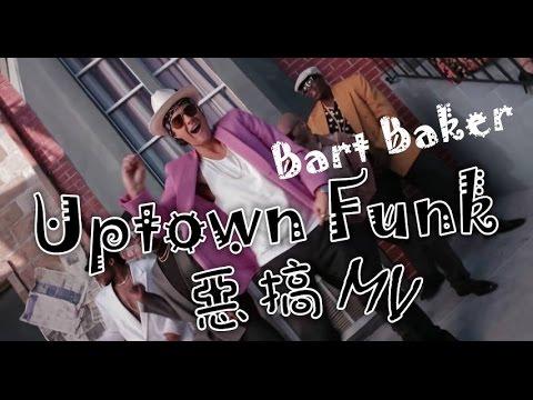 Bart Baker / 馬克朗森-放克名流 Uptown Funk -  Mark Ronson ft. Bruno Mars 火星人布魯諾 (惡搞版 中文歌詞) PARODY