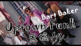 Bartbaker / 放克名流 Uptown Funk (惡搞版 中文歌詞) PARODY - Mark Ronson ft. Bruno Mars