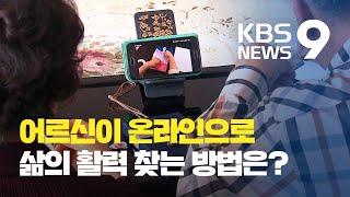 """[주말&문화] 7080도 '온택트' 시대…""""배움…"""