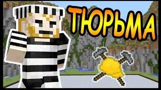 ТЮРЬМА и ПИНГВИН в майнкрафт !!! - БИТВА СТРОИТЕЛЕЙ #23 - Minecraft