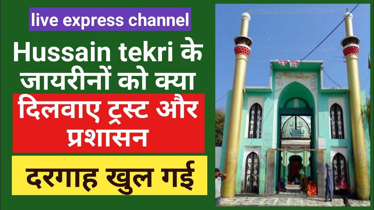Download Hussain tekri के जायरीनों को क्या दिलवाए ट्रस्ट और प्रशासन   दरगाह खुलने से लोग खुश   jaora   Imam