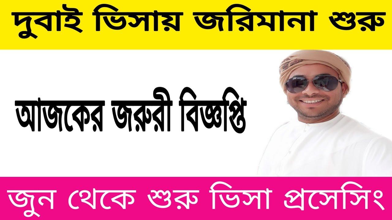 আজকের দুবাই বাংলা ভিসার খবর। ভিসা প্রসেসিং না করলেই বিপদ। today dubai bangla Visa news.