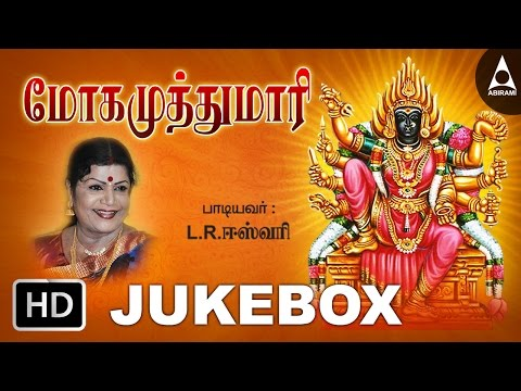 Moga Muthu Mari Jukebox - Songs of Moga Muthu Mari Amman - Tamil Devotional Songs