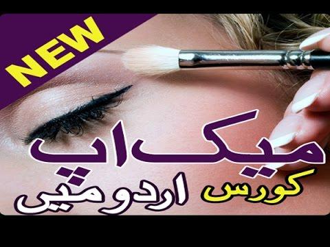 Full Makeup Course in Urdu/Hindi
