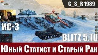 Wot Blitz - Как реализовать ИС-3 и триумф ДНА - World Of Tanks Blitz Wotb