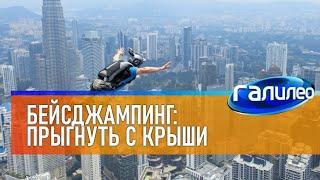 Галилео 🪂 Бейсджампинг: прыжки с крыши