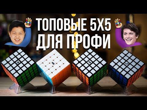 Лучший Кубик Рубика 5х5 для профи? Какой кубик Рубика 5х5 купить в 2018
