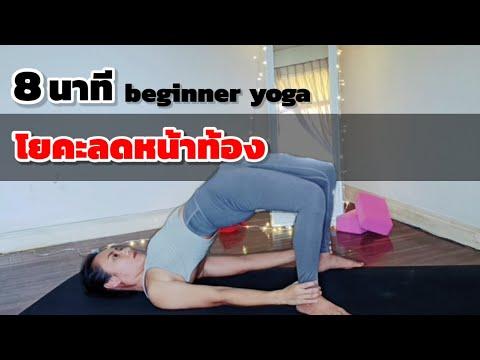 8นาที โยคะลดหน้าท้อง ลดพุงท่าเบื้องต้น / beginner yoga for lose belly fat
