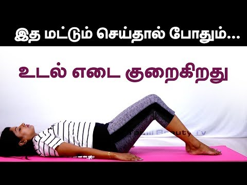 Best Simple Exercise for Weight Loss    How to Lose Weight Fast   Fitness Tips
