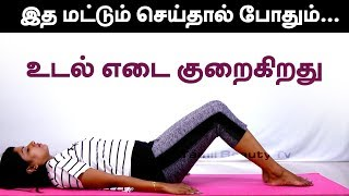 Best Simple Exercise for Weight Loss |  How to Lose Weight Fast | Fitness Tips