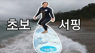 """""""제주도 서핑"""" 난생 처음하는 서핑 잘 할 수 있을까? 나도 UP 하고 싶다!!!"""