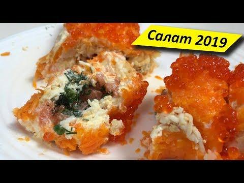 Салат с красной рыбой - проверенный рецепт - Настоящий праздник!