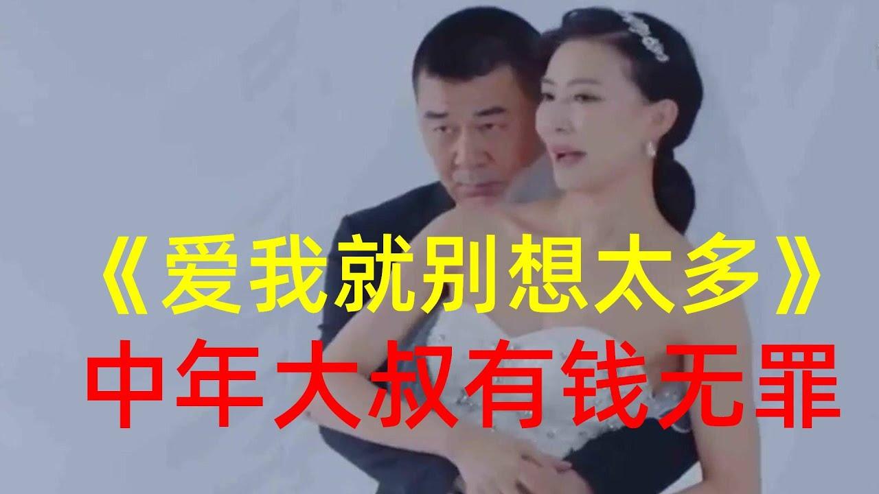 《爱我就别想太多》中年大叔:有钱无罪,装穷找爱情就是你的错了 1