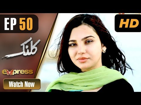 Kalank - Episode 50 - Express Entertainment Dramas
