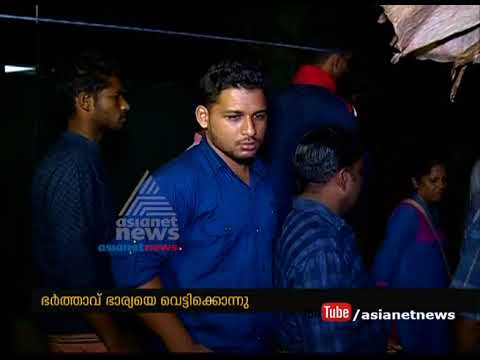 Wife hacked to death by husband at Kozhikode | FIR 2 Sep 2017