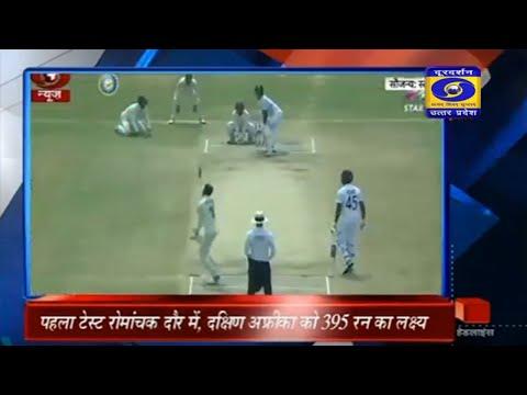 पहला टेस्ट रोमांचक दौर में, दक्षिण अफ्रीका को 395 रन का लक्ष्य- Hindi Samachar - 07:00 PM , 05.10.19