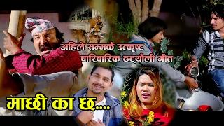 नया पारिवारिक गीत New Comedy song 2017  , Machhi Ka Chha , Saroj Lamichhane & Sapana Gurung