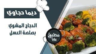 الدجاج المشوي بصلصة العسل - ديما حجاوي