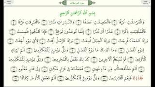 Сура 77 Аль-Мурсалят (араб. سورة المرسلات, Посылаемые)- урок, таджвид, правильное чтение