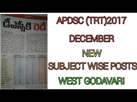APDSC TRT 2017 -DECEMBER NEW SUBJECT WISE POSTS (WEST GODAVARI)