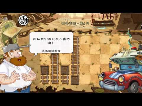 Plants vs Zombies 2 Chinese Snow Cotton