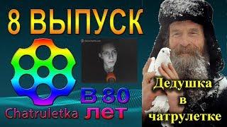 8 Выпуск чат рулетка стримы Игнатия Лапкина. Блогер старше всех 80 Лет.