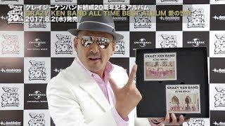 横山剣による8月2日発売のCKBベストアルバム愛の世界についての説明コメ...