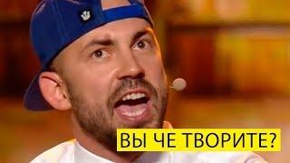 Звезда шоу Орёл и Решка перезагрузка в Стояновке - Андрей Бедняков разрывает ЛИГА СМЕХА 2018