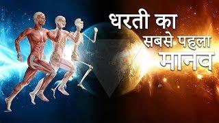 धरती पर सबसे पहला मानव कौन था _ The First Human On Earth In Hindi || Part 2