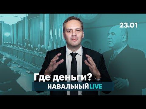 Новый кабмин. ФНС Мишустина