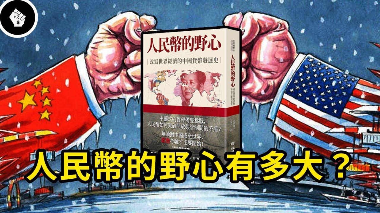 中美對抗多年,中國最弱的一環是人民幣?!