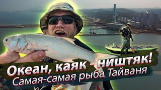 Рыбалка КАЯК в ОКЕАНЕ Самая вкусная и дорогая рыба на Тайване Пальцепёр Морская рыбалка 2020 03
