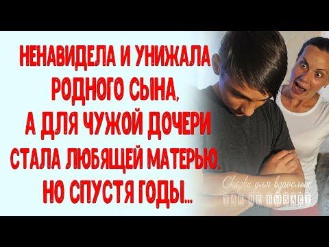 Ненавидела и унижала родного сына, а для чужой дочери стала любящей матерью, но спустя годы…