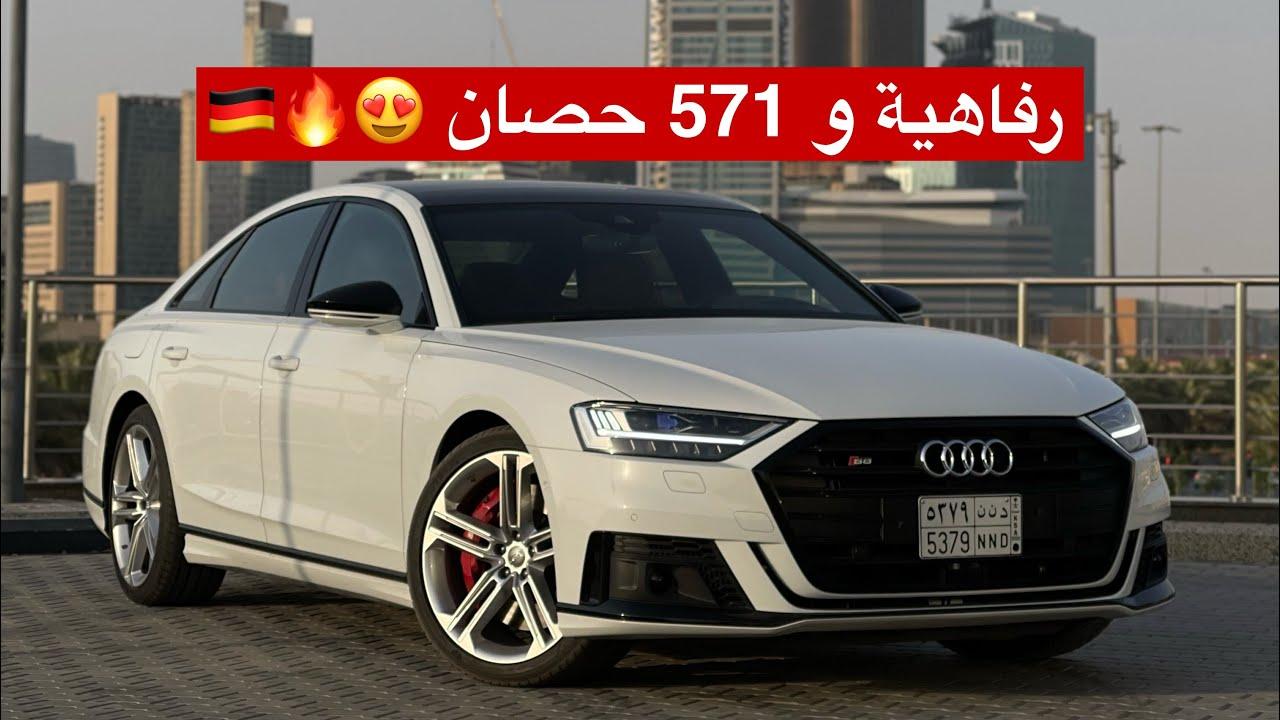 أودي Audi S8 فخامة ورفاهية مع أداء رياضي